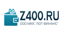 Z400 (Лот финанс)
