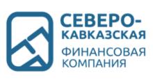 Северо-Кавказская финансовая компания (SevKavFin)